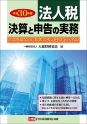 法人税決算と申告の実務 平成30年版