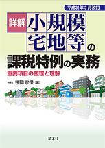 詳解小規模宅地等の課税特例の実務 平成31年3月改訂