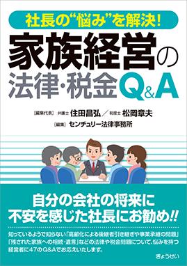 """社長の""""悩み""""を解決!家族経営の法律・税金Q&A"""