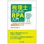 税理士のためのRPA入門